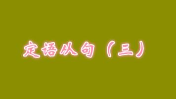 定语从句(三)