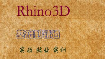 Rhino3D基础到精通高级精英实战工厂就业系统班
