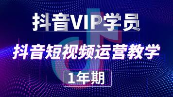 【虔越教育】抖音短视频一年VIP学习卡