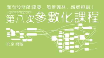参数化课程释放(grasshopper北京第八次)