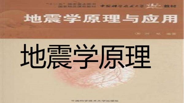 地震学原理与应用(全60讲)【理工学社】