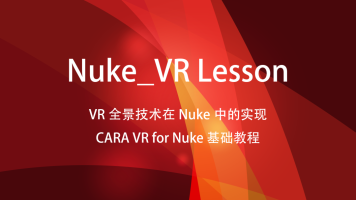 Nuke_VR/CARA VR后期基础合成