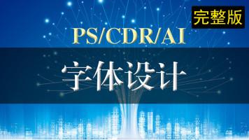 海报字体设计:PS字体设计|CDR字体设计|AI字体设计