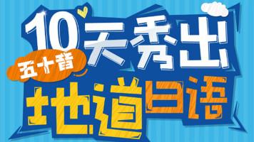 1天学会标准的五十音—日语零基础入门发音