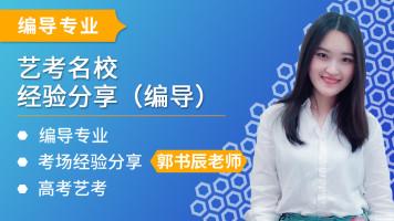中传/上戏/浙传 艺考名校经验分享(编导)