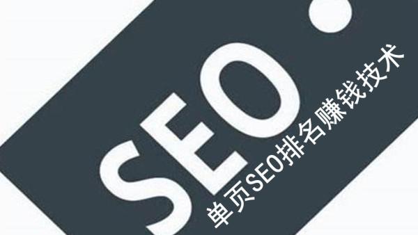 单页SEO排名赚钱技术实战|SEO网站优化实战课程