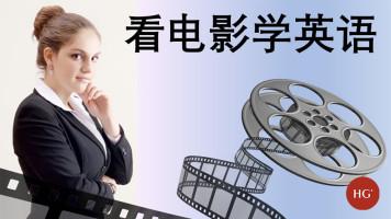 看电影学英语 第三课 经典机场旅行词汇解析