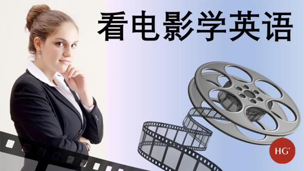 看电影学英语 第一课