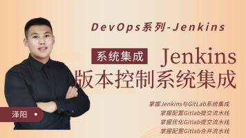 DevOps系列课-Jenkins版本控制系统集成