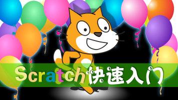 Scratch快速入门(少儿编程)【沐风老师】