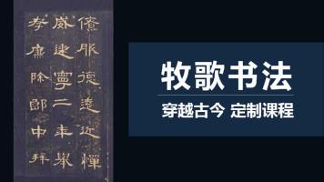 软笔书法(颜勤礼碑2)