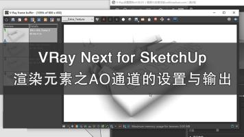 【活力网】VRay Next for SketchUp渲染元素之AO通道的设置与输出