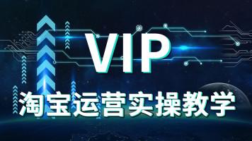 【聚航电商】聚航高级实战VIP班