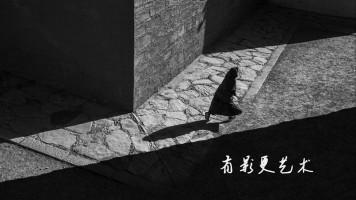 高级黑白影像制作宝典 人文篇(第8课)有影更艺术