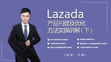 Lazada   产品刊登及优化方法(下)