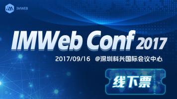 IMWebConf2017 前端开发者大会(现场票)