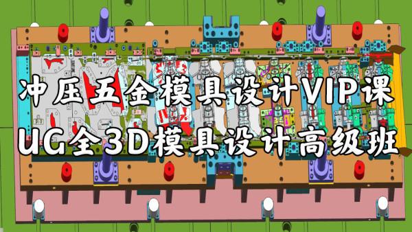 冲压五金模具VIP课UG全3D模具设计高级班