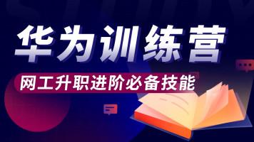 华为认证实战训练营,网工升职进阶必备技能【思博网络】