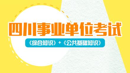 四川事业单位考试《综合知识+公共基础知识》特训班【进仕教育】