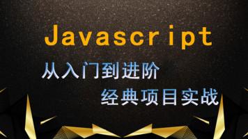 Web前端JavaScript从入门到进阶-【黑马先锋】
