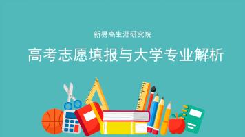 高考志愿填报与学校专业分析选择