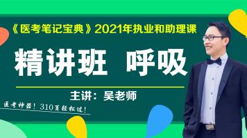 2021年医考笔记宝典吴林熹老师执业和助理医师考试精讲班呼吸系统