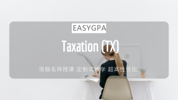 税务 Taxation (TX)辅导
