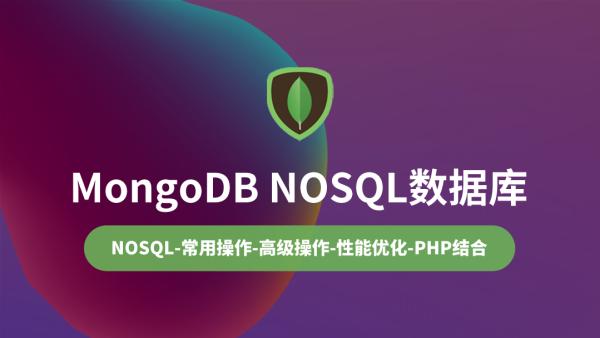 【云知梦】MongoDB数据库/NoSQL实战应用
