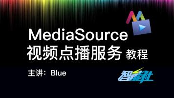【智能社】MediaSource视频点播服务教程