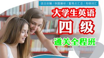 全国大学生英语四级CET4通关全程班