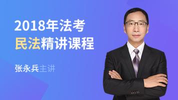 2018法考张永兵讲民法精讲课程【希律法考】