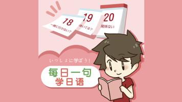 旭文日语网络课堂-每日一句