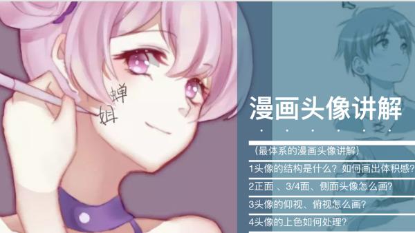 【昱绘美术】漫画2·头部知识讲解(动漫.插画)