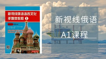 新视线俄语A1
