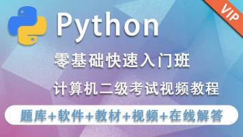Python零基础快速入门班(计算机等级考试二级Python教程)
