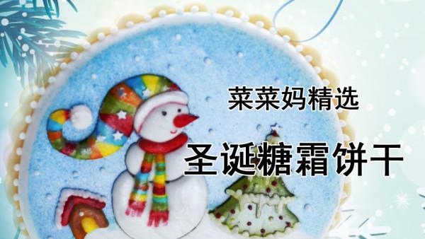 圣诞主题糖霜饼干【菜菜妈精选】