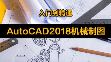 AutoCAD2018机械制图入门到精通