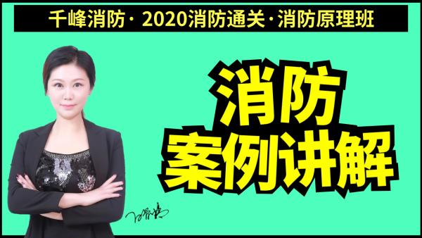 千峰消防课 2020年课程9消防案例讲解