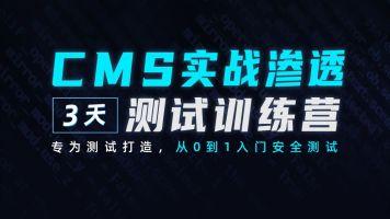 3天CMS实战渗透训练营,从0到1入门安全测试