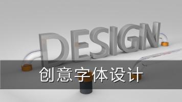 ps字体设计特效设计视频教程字体设计师ps毛笔书法字视频教程