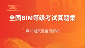全国BIM等级考试真题解析-第15期