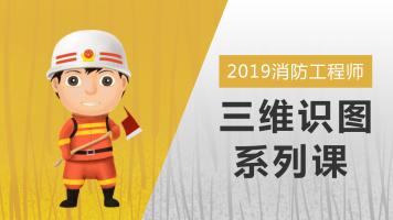 2019年消防工程师—三维识图系列课程