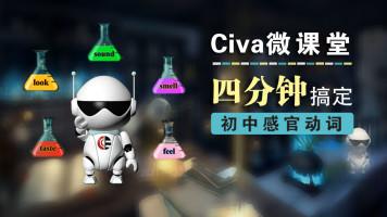 【Civa微课堂】感官动词零基础入门语法视频