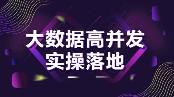 微软MVP亲授大数据高并发实操落地【配套源码加微信:ZhaoXi005】