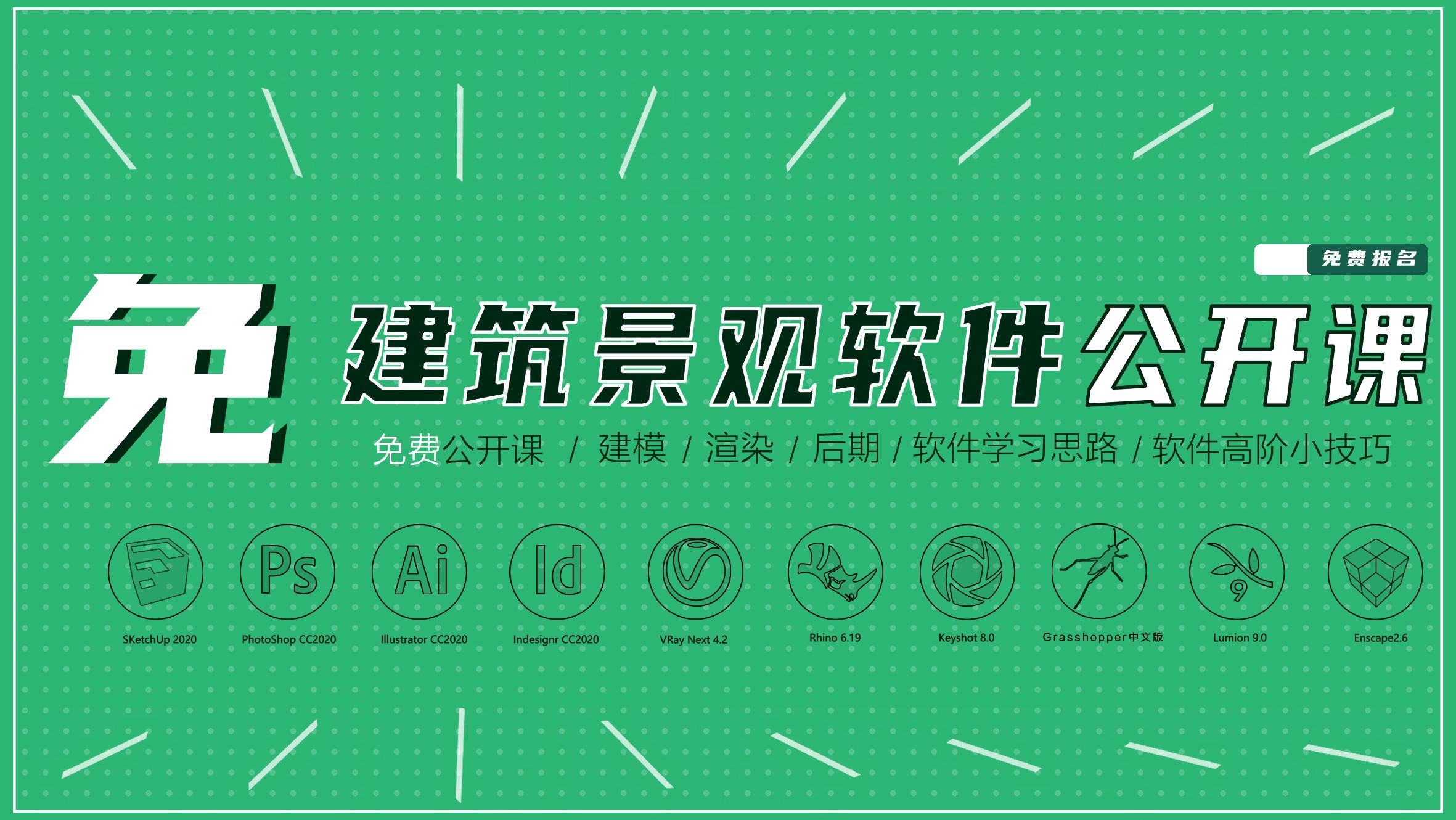 【免费精品课程】建筑景观软件公开课