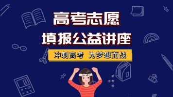 【麦尔教育】高考志愿填报公益讲座