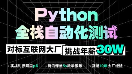 Python全栈自动化软件测试(小班教学)