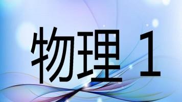 人教版高中物理必修一/必修1 【理工学社】
