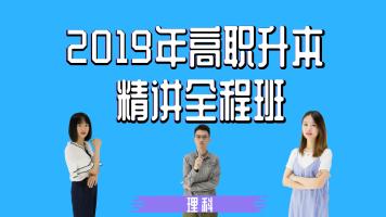 【恭学网校】高职升本   2020年天津市专升本《精讲全程班》理科