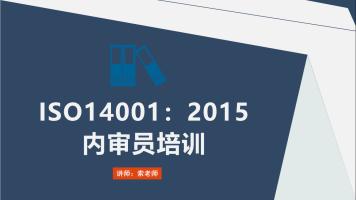ISO14001:2015内审员培训